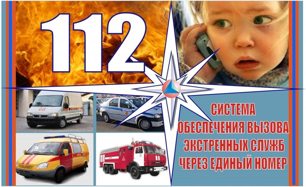 112 еддс красноярск