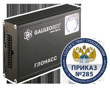 галилео скай 5.0 для Красноярского края