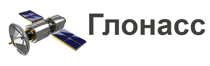 спутники ГЛОНАСС