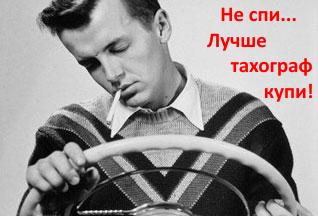 купить тахограф в Красноярске