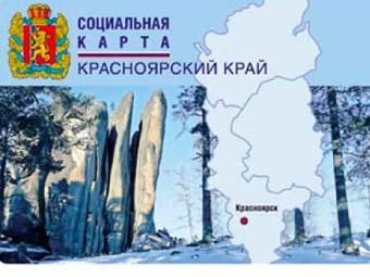 социальная карта Красноярского края