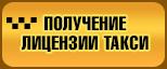лицензирование такси Красноярск