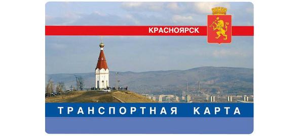 транспортная карта Красноярского края
